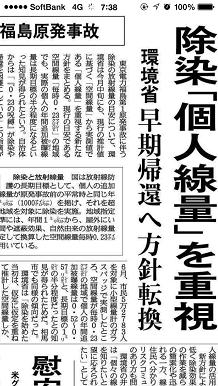 7062014産経新聞S1