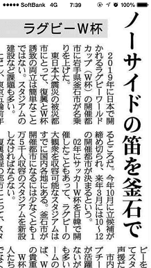 7062014産経新聞S2