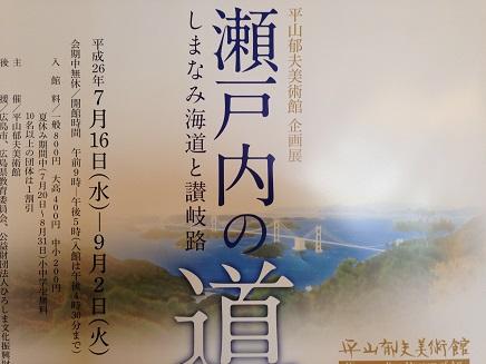 7182014平山郁夫美術館S1