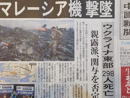 7192014中国新聞