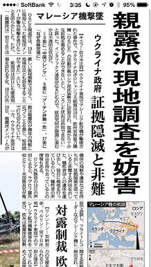 7202014産経新聞S1