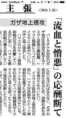 7202014産経新聞S2