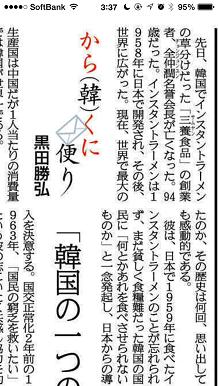 7202014産経新聞S3