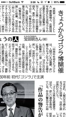 7202014産経新聞S4
