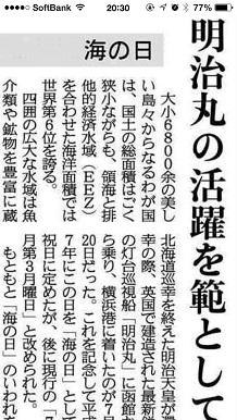 7212014産経新聞S2