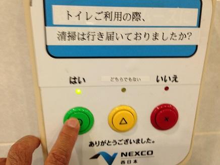 7152014FukuyamaSAS1.jpg