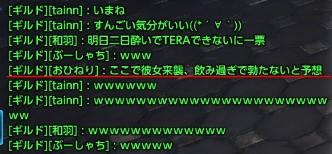 tera2_291.jpg