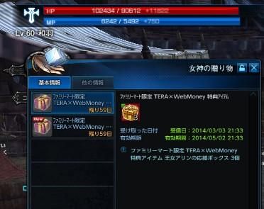 tera2_68.jpg