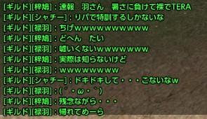 tera2_864.jpg