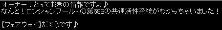 68S共通活性系統