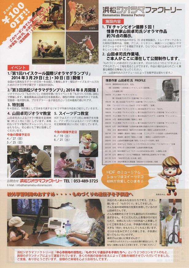 hamamatsu_1_s.jpg