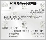 小倉2歳S_103,020円