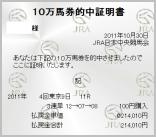天皇賞秋_214,010円