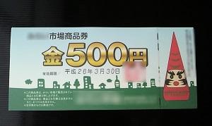 20140223商品券
