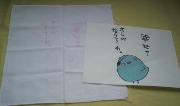 20140422やさぐれ青い鳥下書き