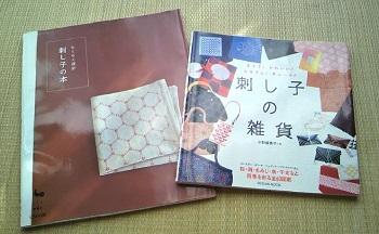 20140531刺し子本