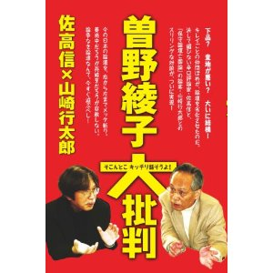 『曽野綾子大批判』表紙