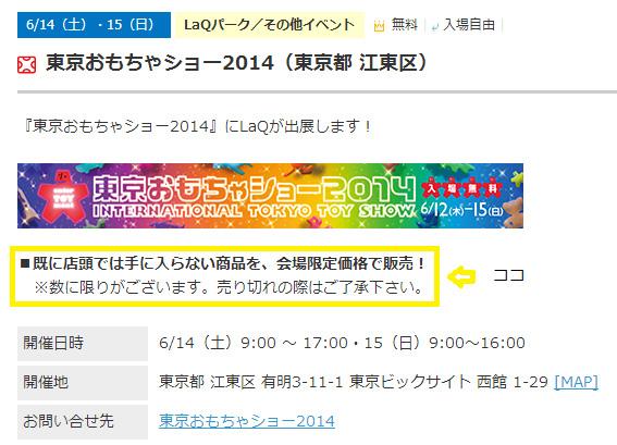Tokyo_Toy_Shaw2014LaQ.jpg