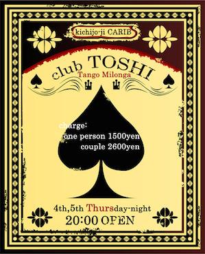 clubTOSHI2014_3_27