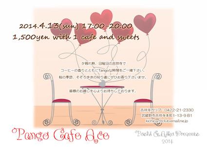 Tango Cafe Ace2014_4_13