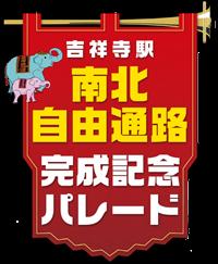 吉祥寺パレード2014_4_13