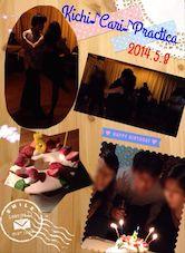 2014.5.8 吉カリプラクティカ