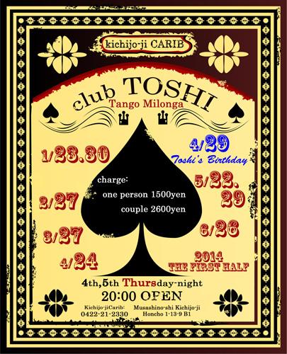 clubTOSHIスケジュール