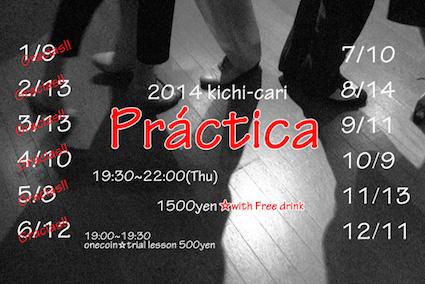 吉カリプラクティカ2014.7.10
