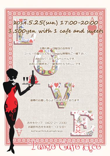 Tango Cafe Ace Aiko'sBDSP