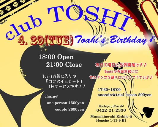 Toshi'BD Milonga2014.4.29
