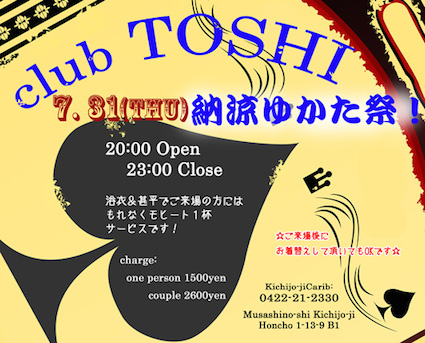 2014_7_31_clubTOSHI納涼ゆかた祭!