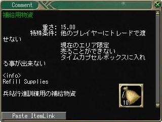 140327_12補給用物資