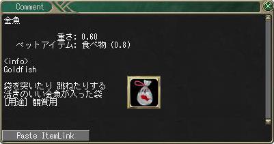 140817_4釣った3