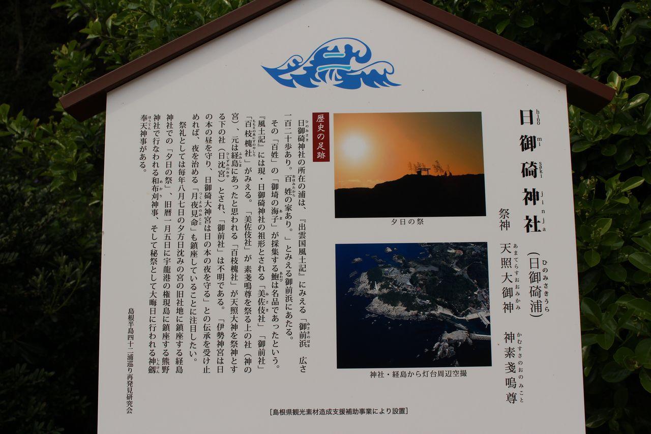 日御碕神社-6