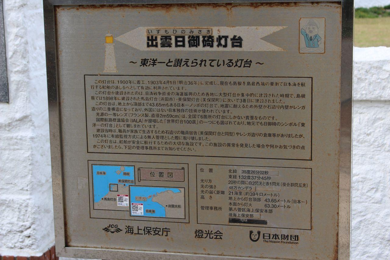 日御碕灯台-11