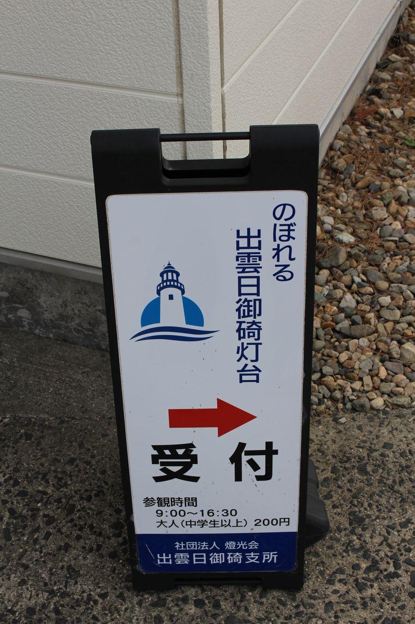 日御碕灯台-13