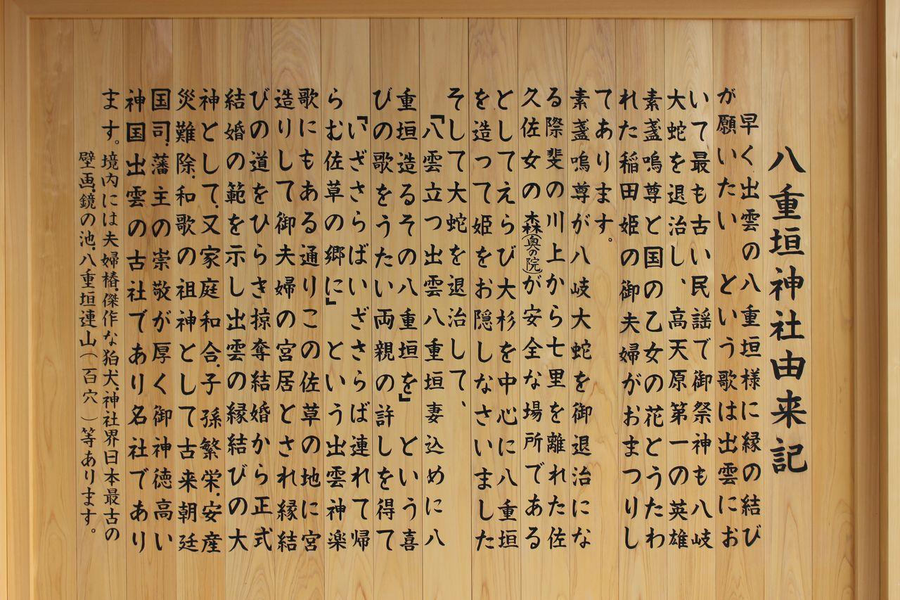 八重垣神社-14