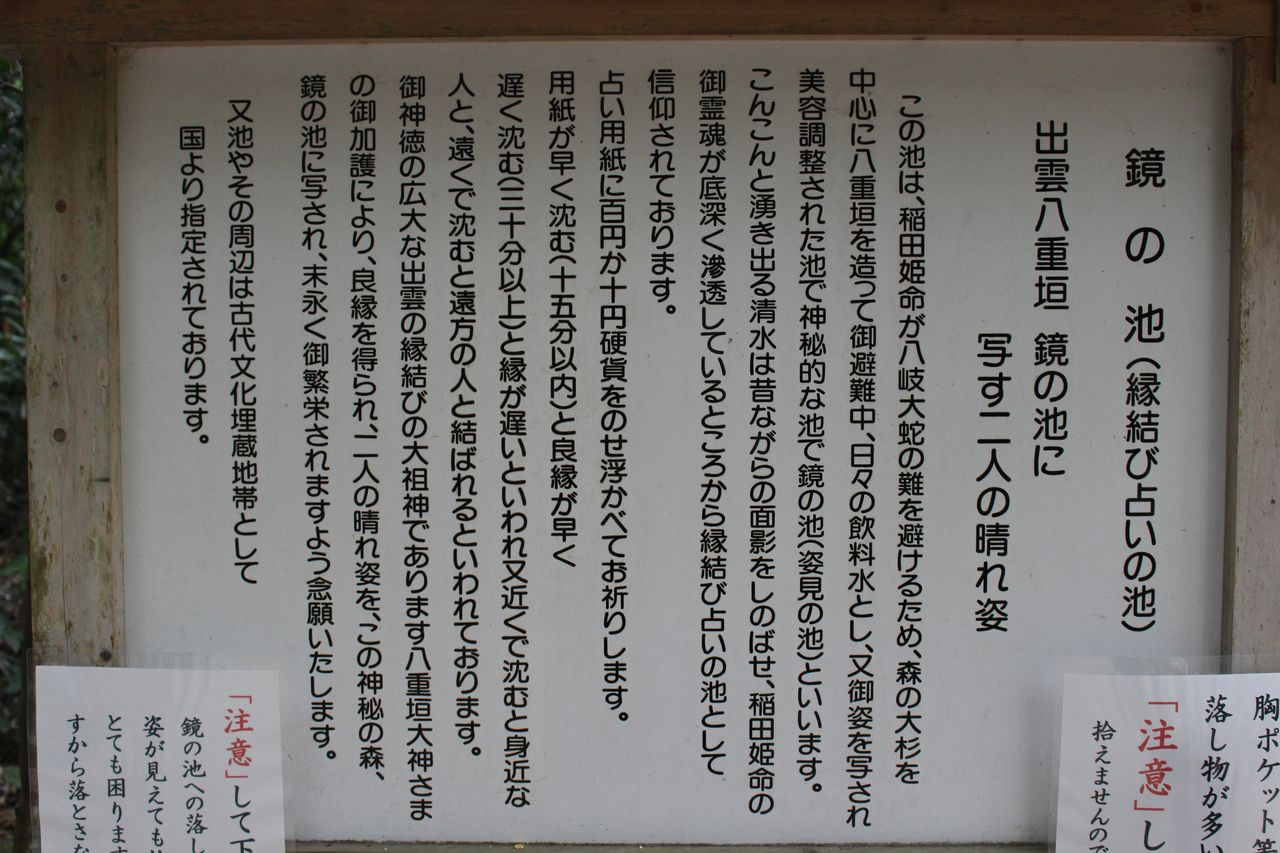 八重垣神社-33