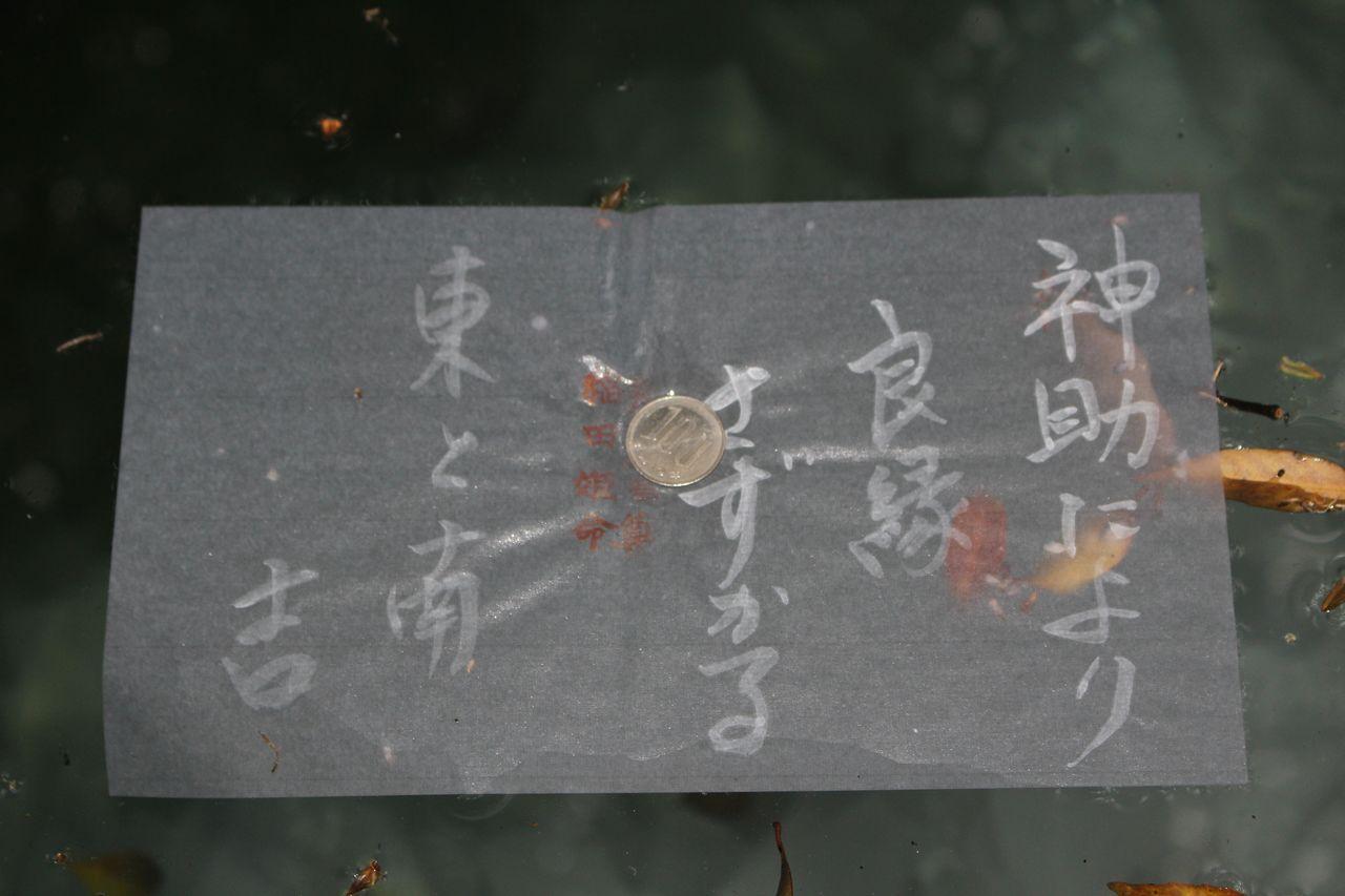 八重垣神社-36