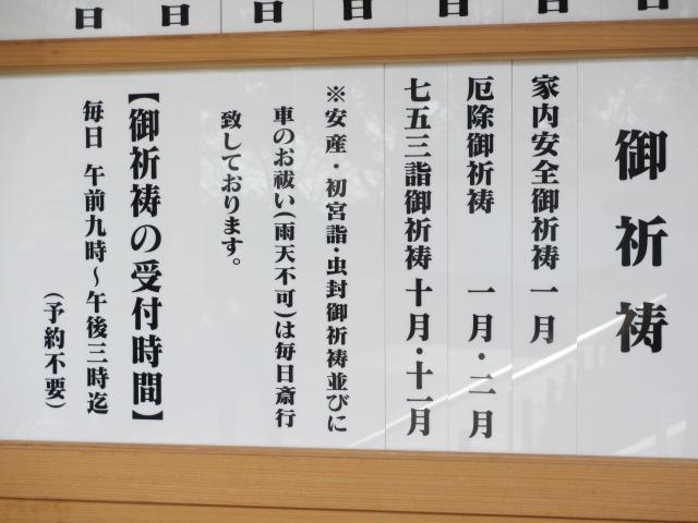 塩竈神社-7