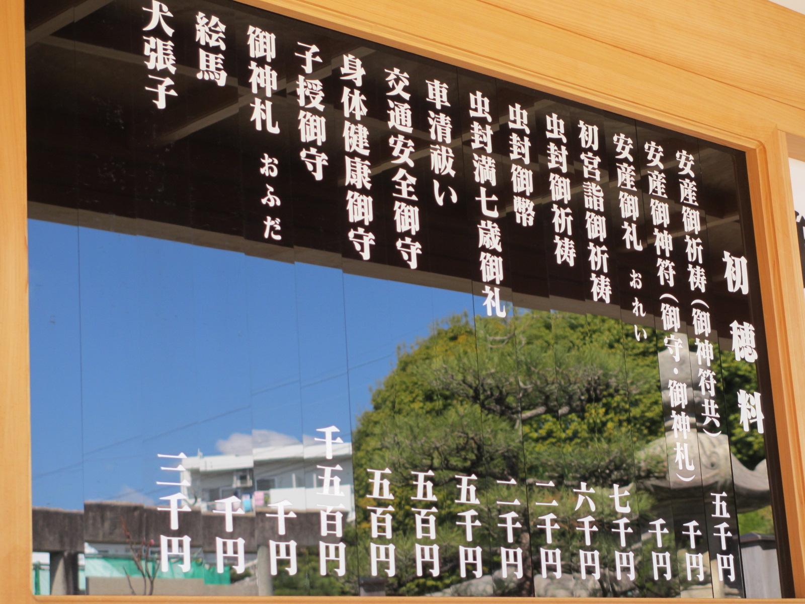 塩竈神社-8