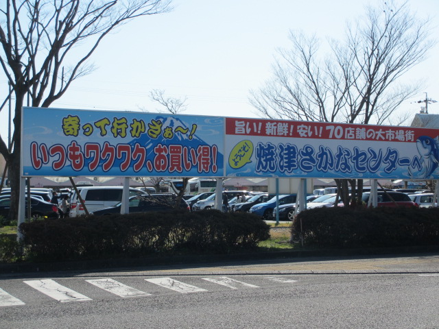 焼津さかなセンター-4
