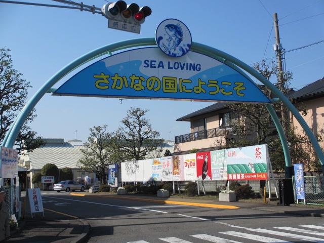 焼津さかなセンター-1