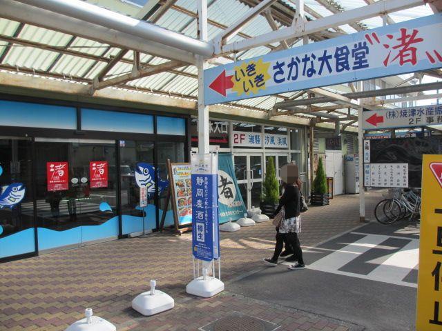 焼津さかなセンター-5