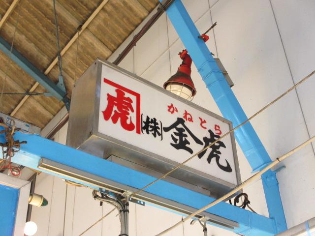 焼津さかなセンター-9