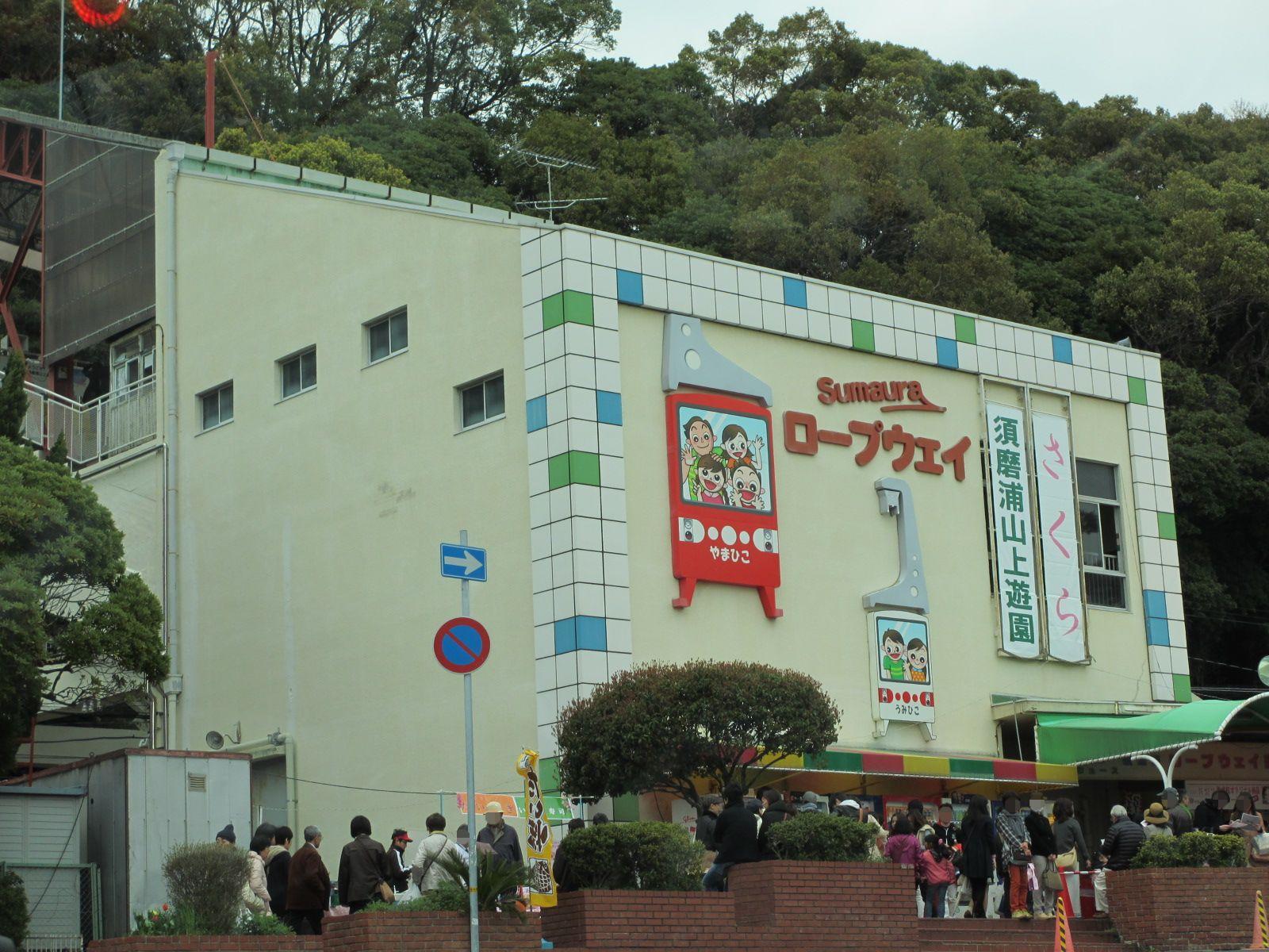 須磨浦公園-9