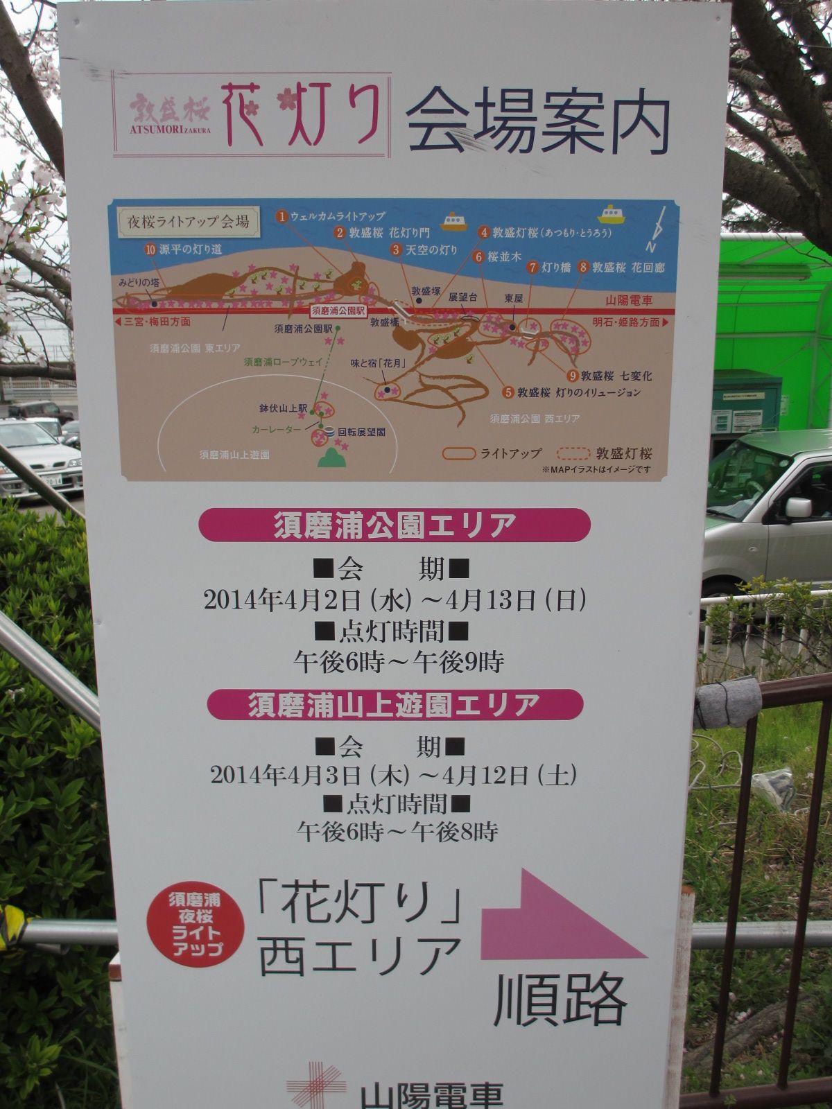 須磨浦公園-5