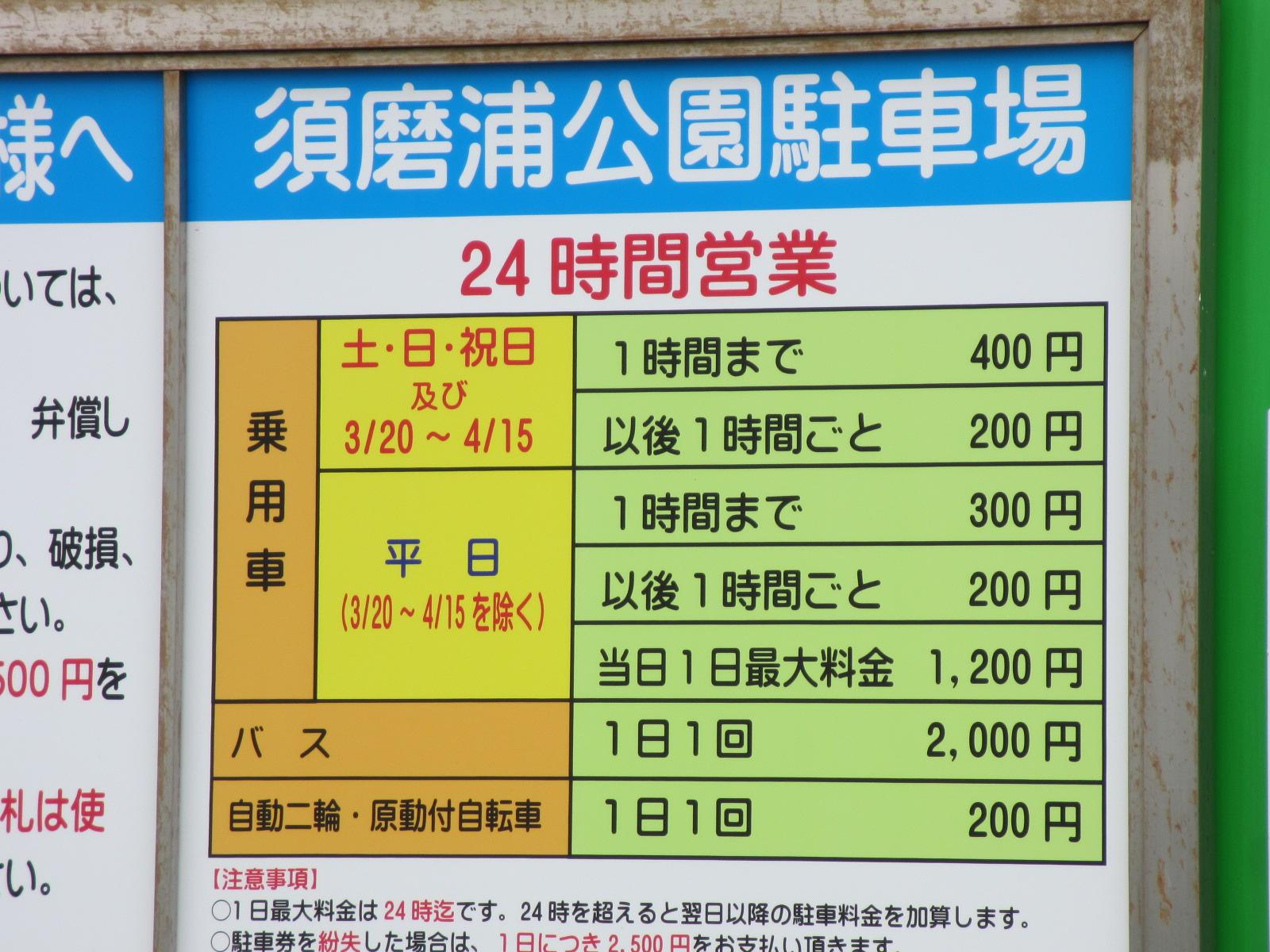須磨浦公園-3