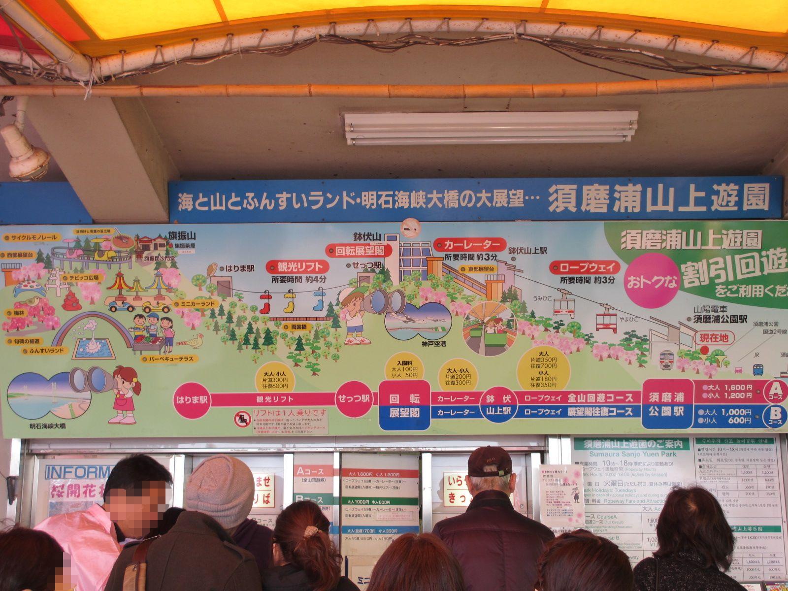 須磨浦公園-10