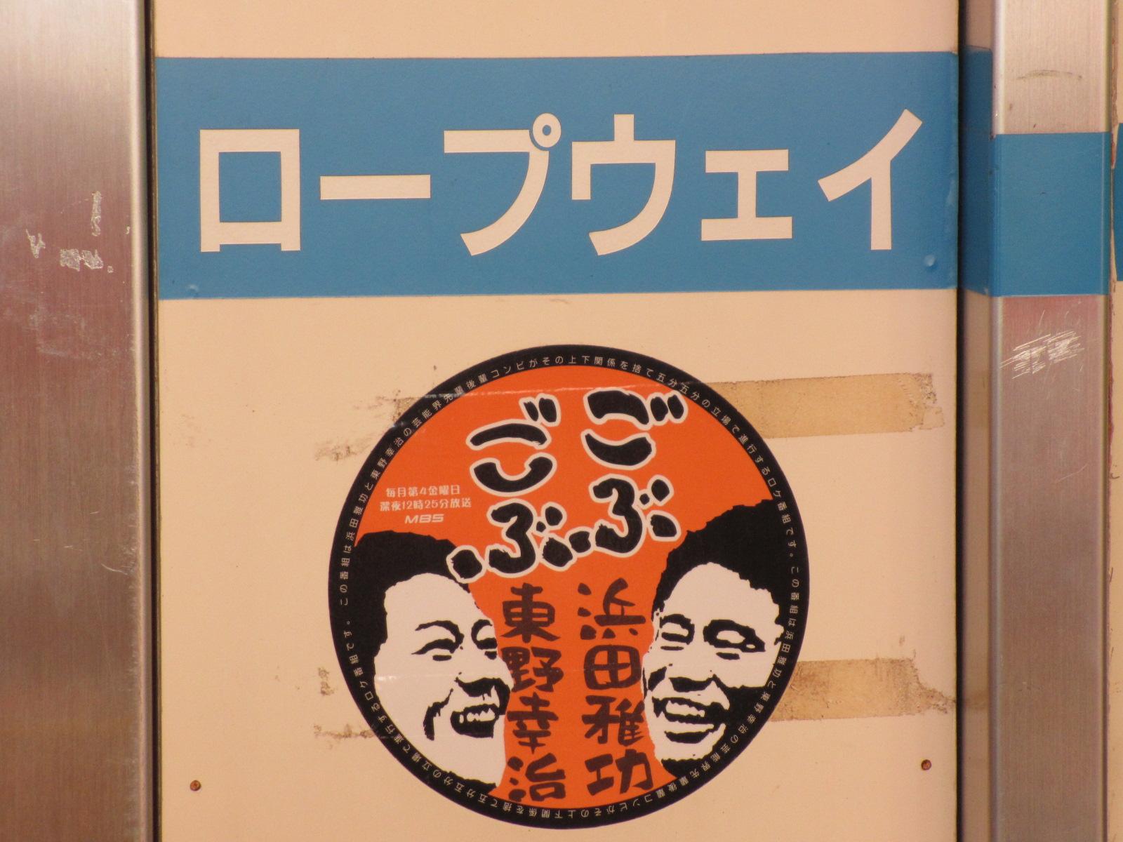 須磨浦公園-11